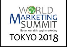 ワールドマーケティングサミット東京 2018 公式サイト