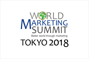 World Marketing Summitとは